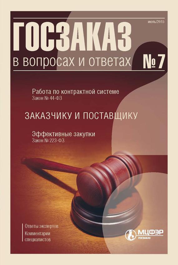 Отсутствует Госзаказ в вопросах и ответах № 7 2015 петренко в дерюгин е самодиагностика в вопросах и ответах