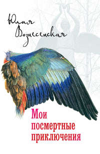 Вознесенская, Юлия - Мои посмертные приключения