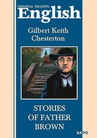 Честертон, Гилберт  - Рассказы о патере Брауне. Книга для чтения на английском языке