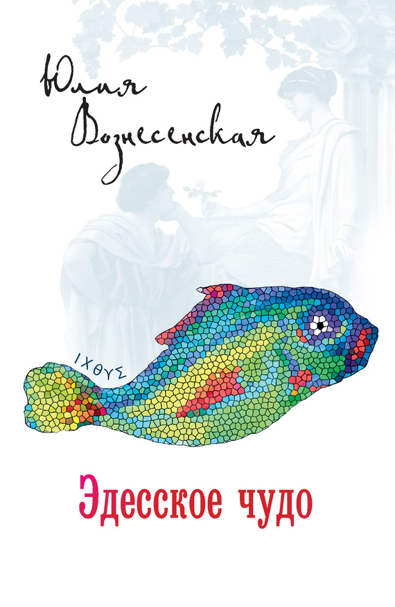 Юлия Вознесенская Эдесское чудо юлия вознесенская мои посмертные приключения