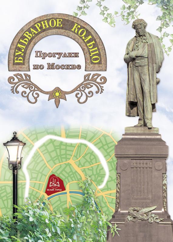 Отсутствует Бульварное кольцо. Прогулки по Москве отсутствует старинные русские водевили