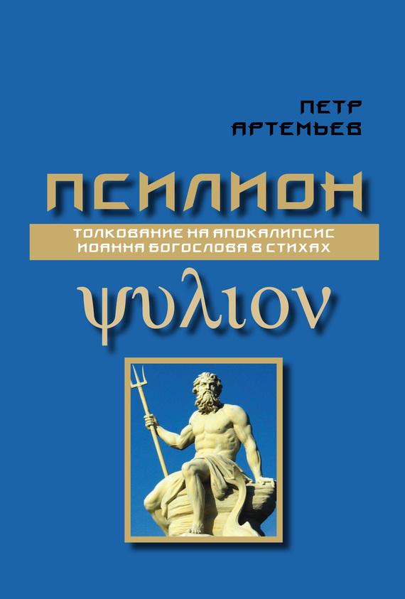 Петр Артемьев бесплатно