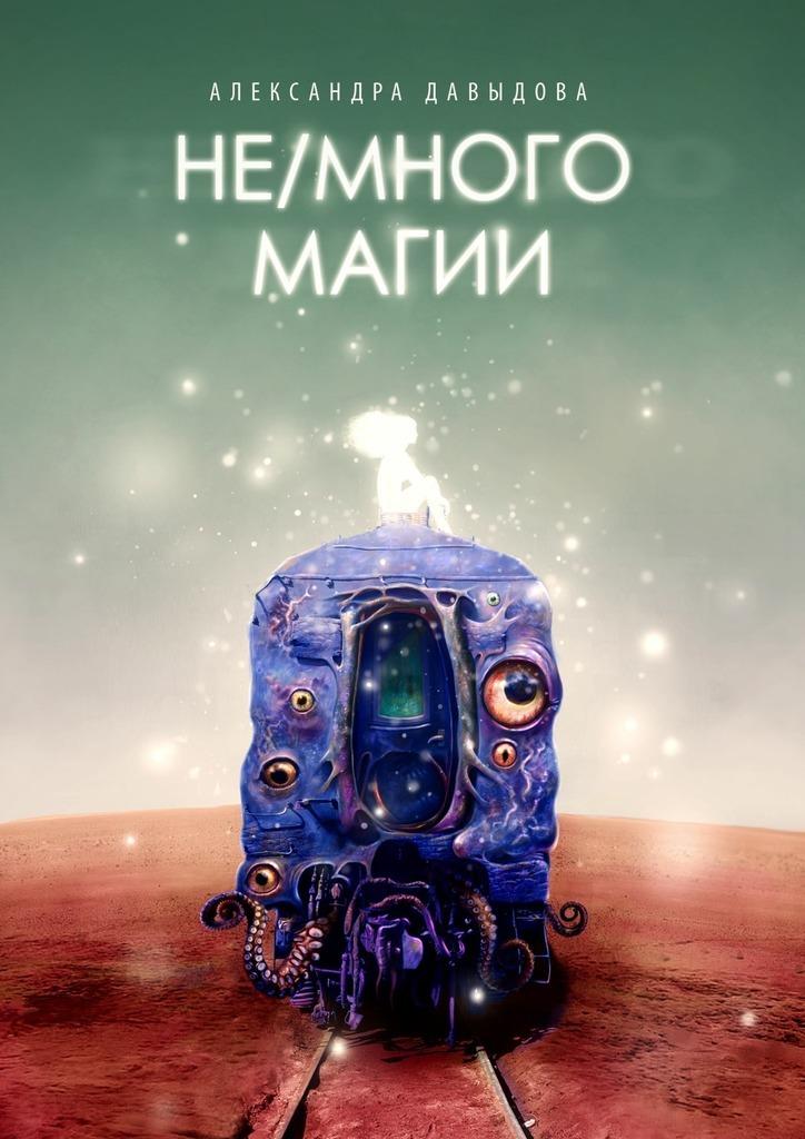 Александра Давыдова - Не/много магии