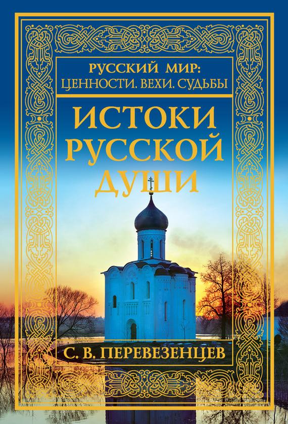 Сергей Перевезенцев - Истоки русской души. Обретение веры