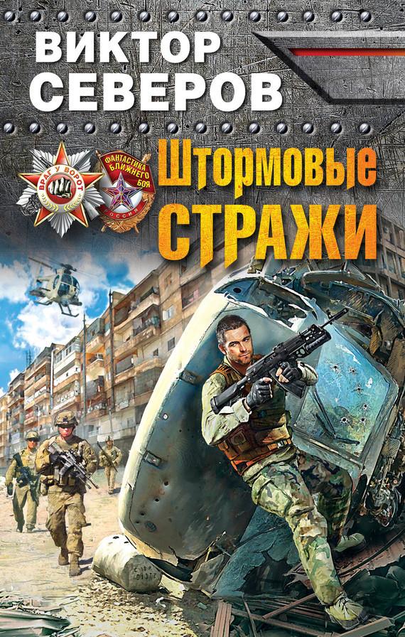 Виктор Северов