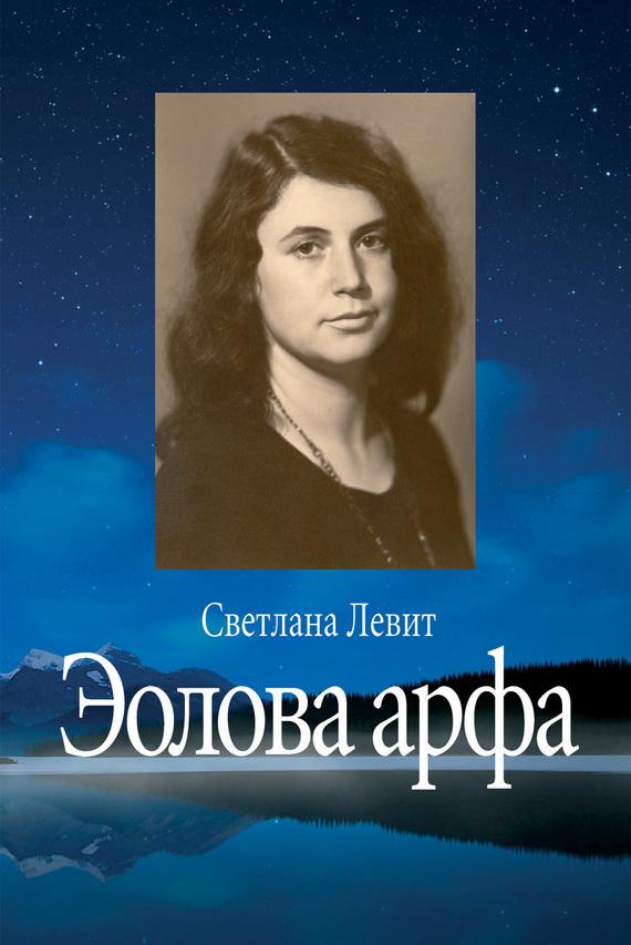 Светлана Левит Эолова арфа