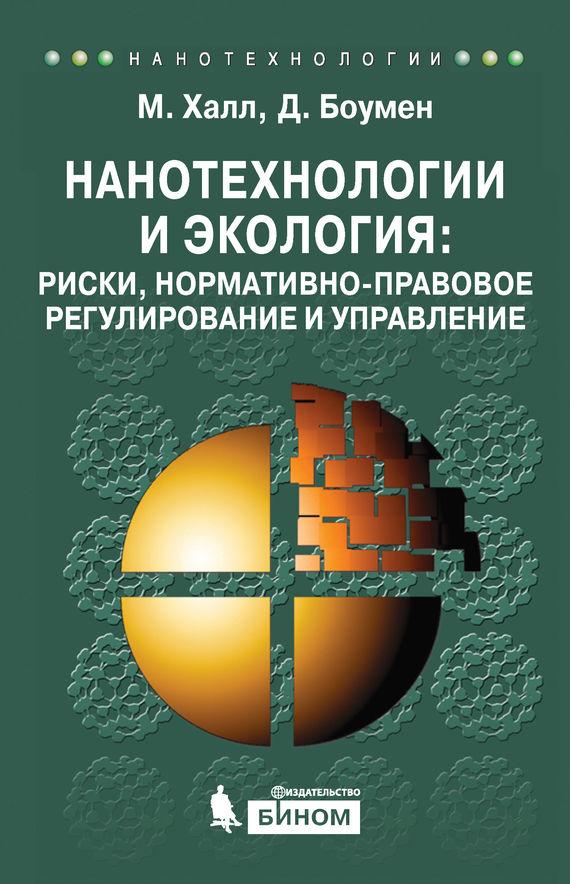 Скачать Мэтью Халл бесплатно Нанотехнологии и экология риски, нормативно-правовое регулирование и управление