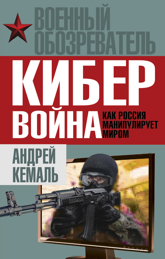 Скачать Кибервойна. Как Россия манипулирует миром быстро
