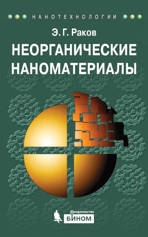Э. Г. Раков Неорганические наноматериалы в неволин зондовые нанотехнологии в электронике