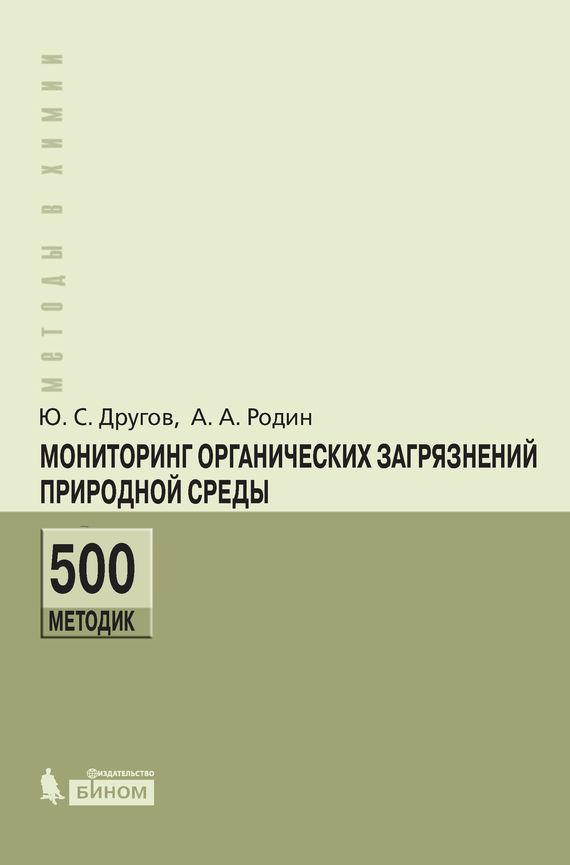 А. А. Родин Мониторинг органических загрязнений природной среды. 500 методик. Практическое руководство
