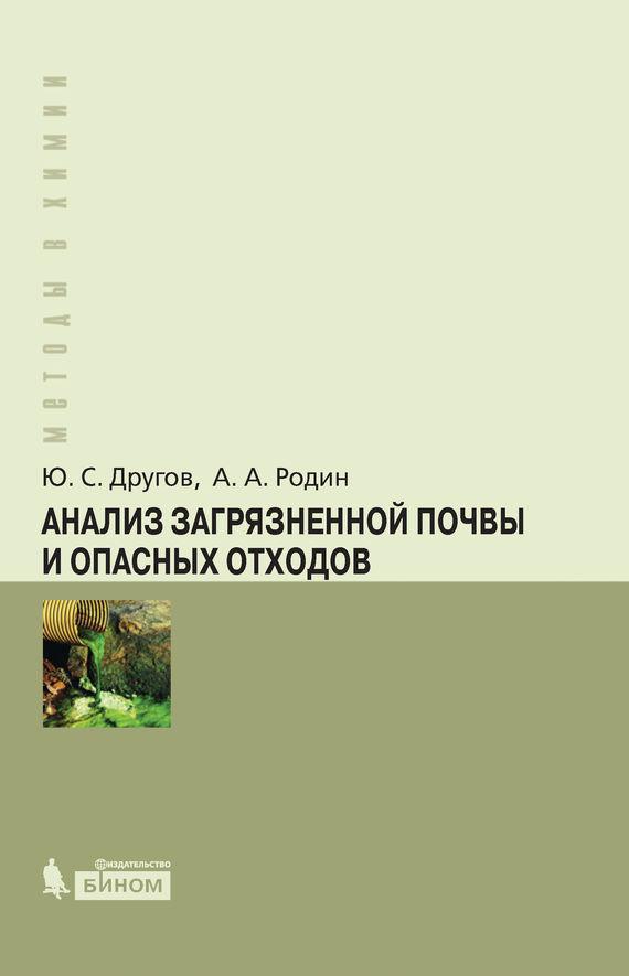 А. А. Родин Анализ загрязненной почвы и опасных отходов. Практическое руководство