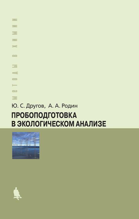 А. А. Родин Пробоподготовка в экологическом анализе. Практическое руководство