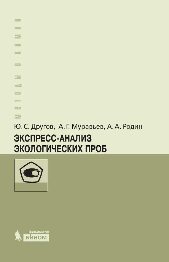 А. А. Родин Экспресс-анализ экологических проб. Практическое руководство