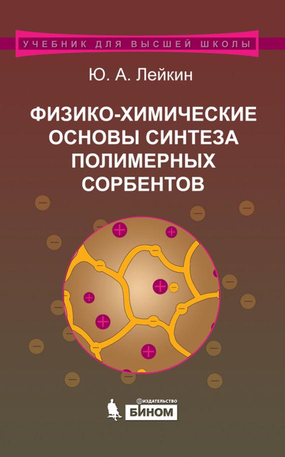 Ю. А. Лейкин Физико-химические основы синтеза полимерных сорбентов