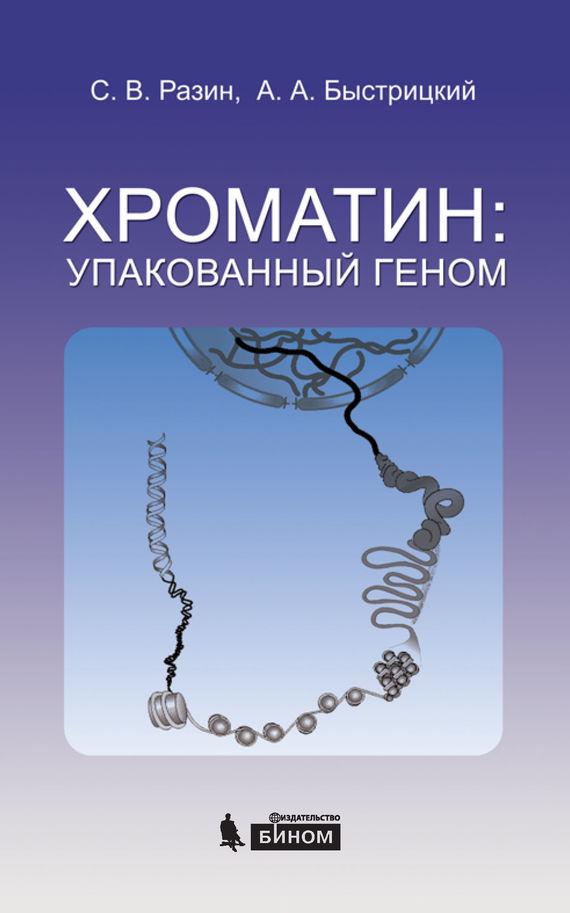 А. А. Быстрицкий Хроматин: упакованный геном кэри н мусорная днк путешествие в темную материю генома