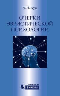 Лук, А. Н.  - Очерки эвристической психологии