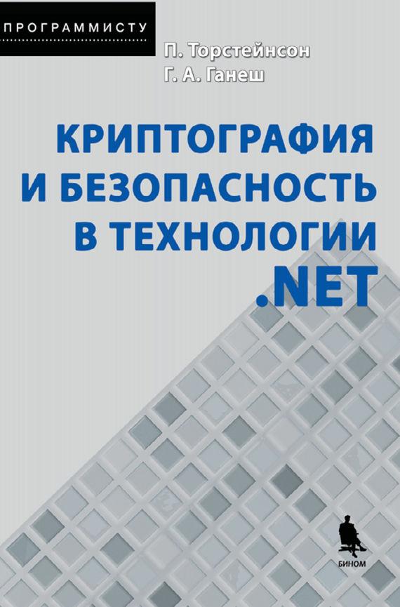Питер Торстейнсон Криптография и безопасность в технологии .NET смарт часы hiper babyguard 1 розовый розовый [bg 01pnk]