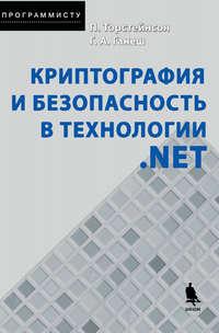 Торстейнсон, Питер  - Криптография и безопасность в технологии .NET