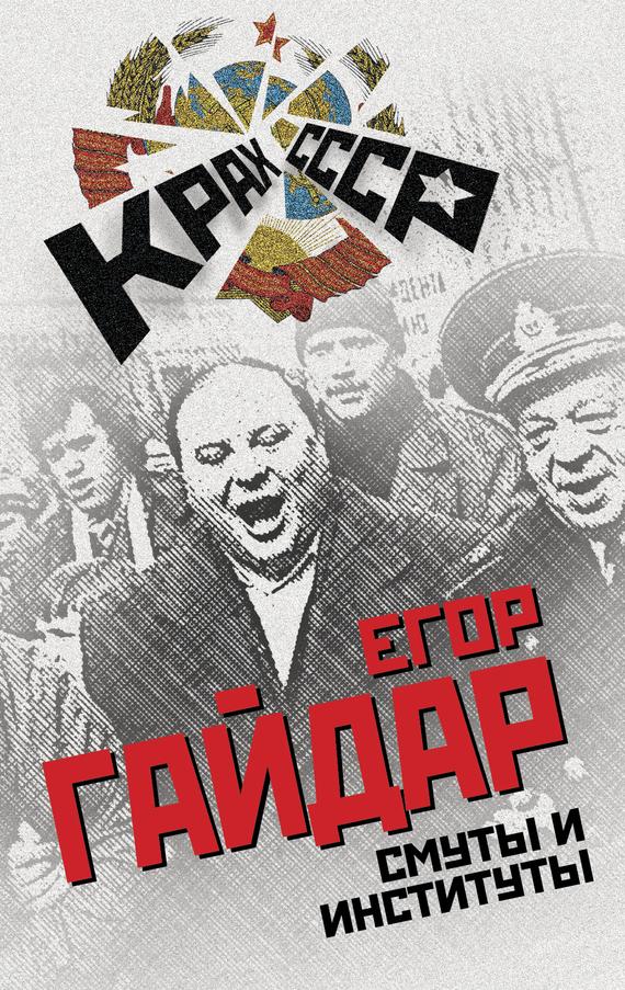 Егор Гайдар Смуты и институты