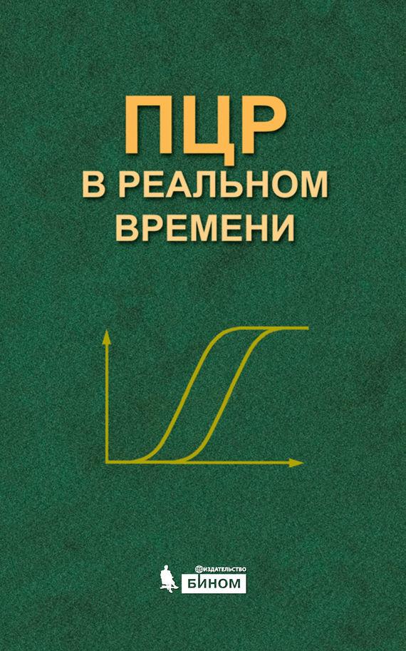 Д. В. Ребриков ПЦР в реальном времени сумка для ноутбука pc pet pcp a9015bk
