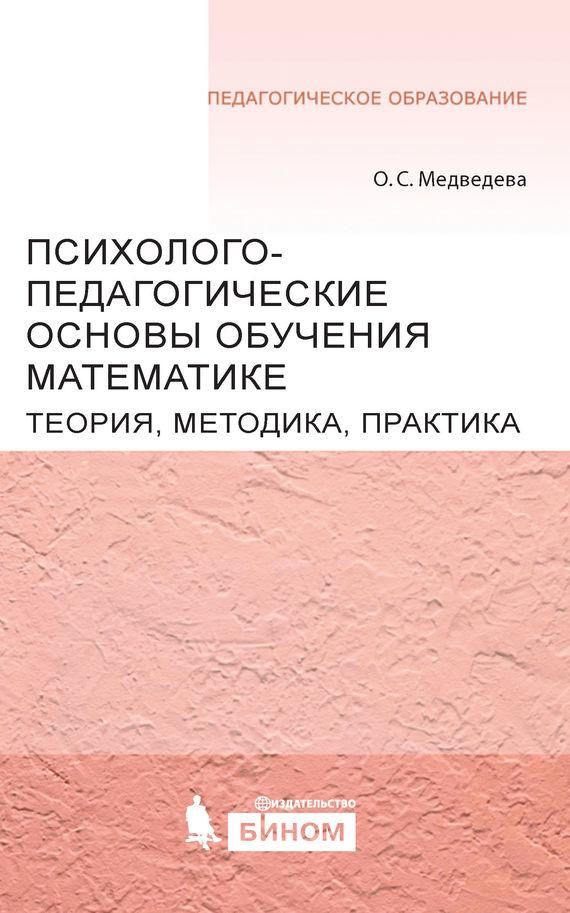 О. С. Медведева Психолого-педагогические основы обучения математике. Теория, методика, практика корабельные оптические системы связи