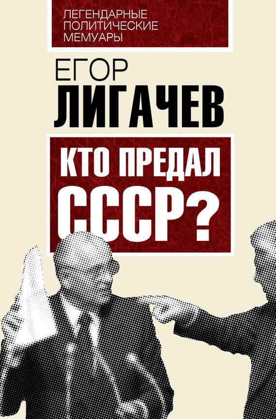 Егор Кузьмич Лигачев Кто предал СССР цены