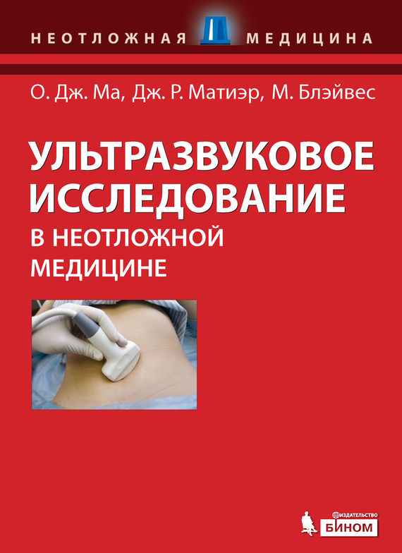 Джон О. Ма Ультразвуковое исследование в неотложной медицине б у книги по медицине в минске