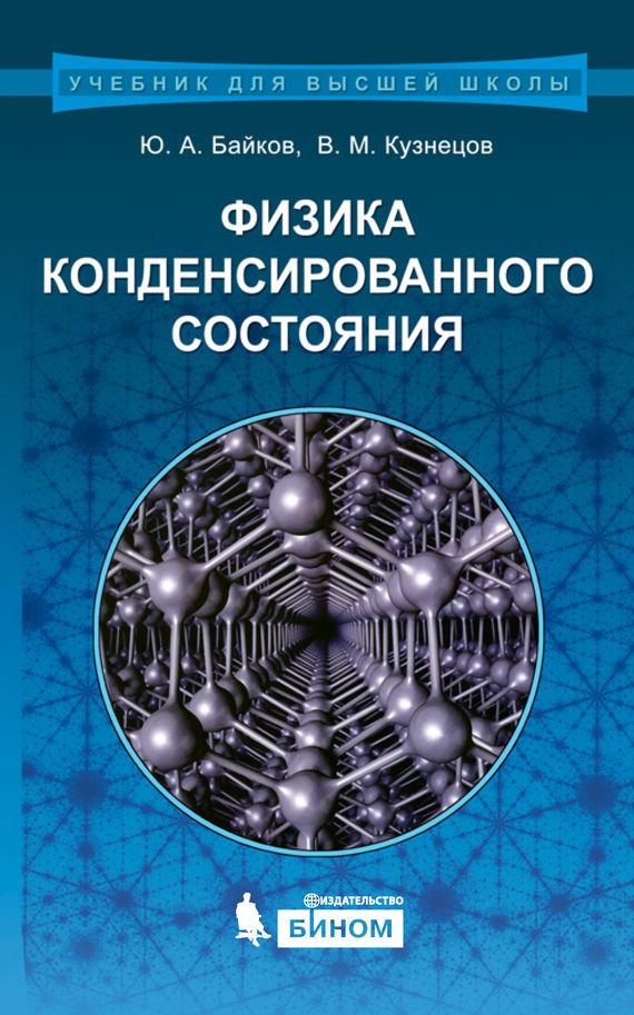 В. М. Кузнецов Физика конденсированного состояния бражников м а становление методики обучения физики в россии как педагогической науки и практики