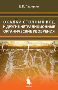 Пахненко, Е. П.  - Осадки сточных вод и другие нетрадиционные органические удобрения