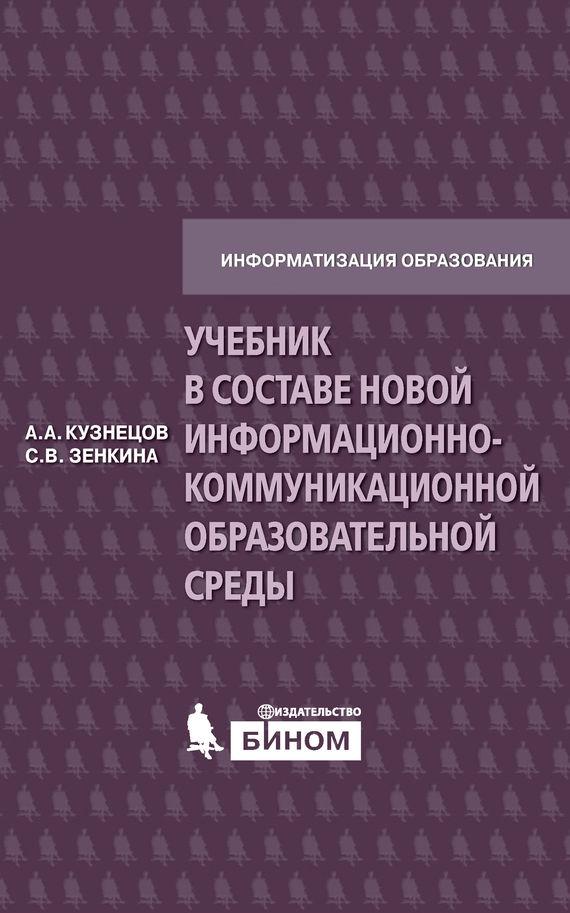 Учебник в составе новой информационно-коммуникационной образовательной среды