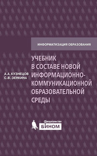 Зенкина, С. В.  - Учебник в составе новой информационно-коммуникационной образовательной среды. Методическое пособие