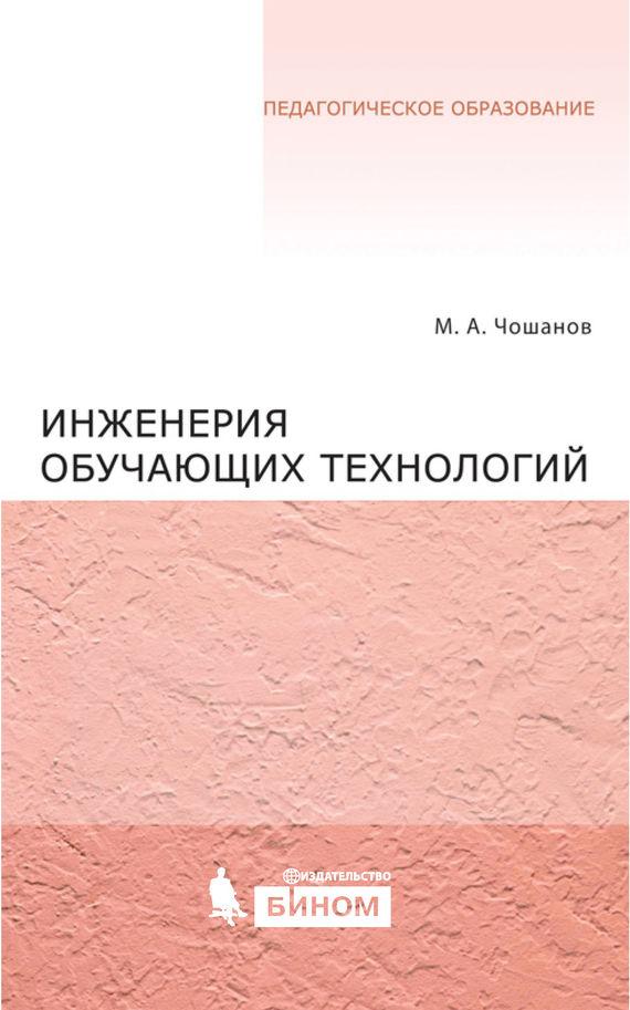 интригующее повествование в книге М. А. Чошанов