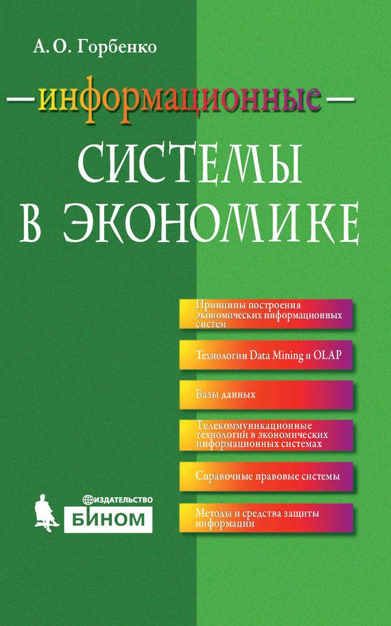 А. О. Горбенко Информационные системы в экономике фондовый рынок учебное пособие для вузов экономического профиля