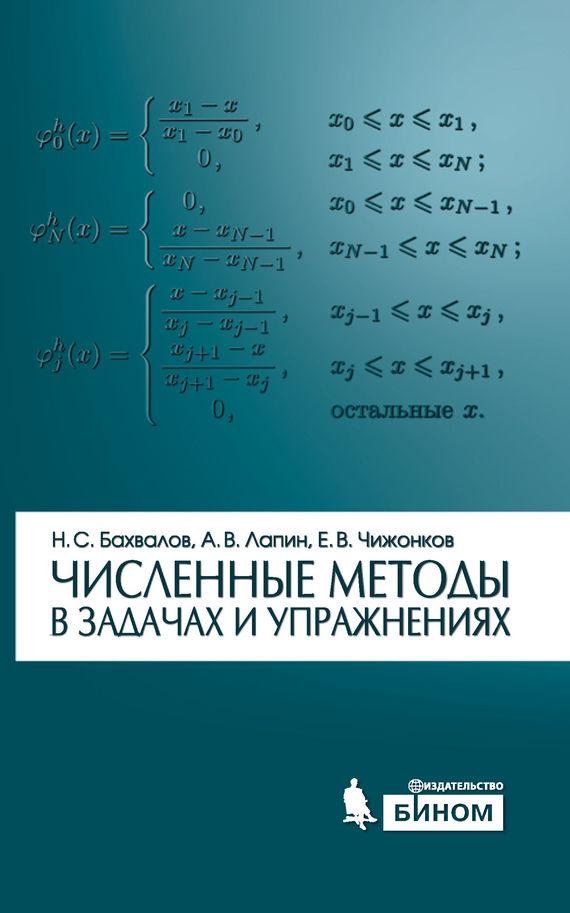 Н. С. Бахвалов Численные методы в задачах и упражнениях frico cat c 3