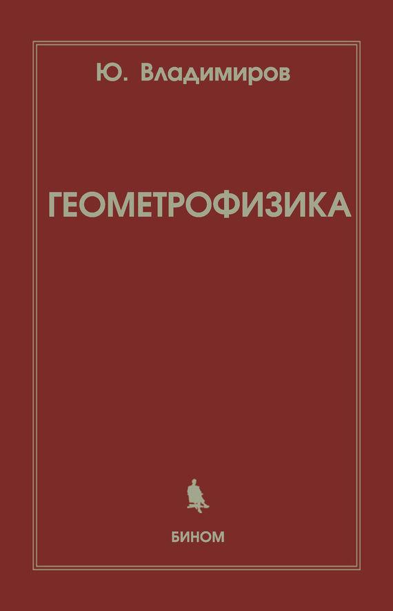 где купить Ю. С. Владимиров Геометрофизика ISBN: 978-5-9963-2981-6 по лучшей цене