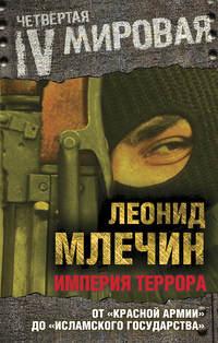Млечин, Леонид  - Империя террора. От «Красной армии» до «Исламского государства»
