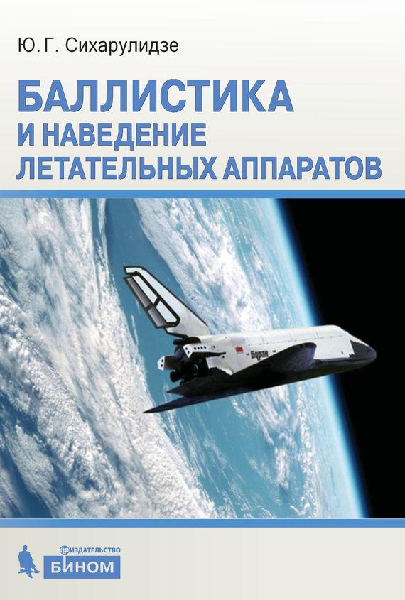 Ю. Г. Сихарулидзе Баллистика и наведение летательных аппаратов