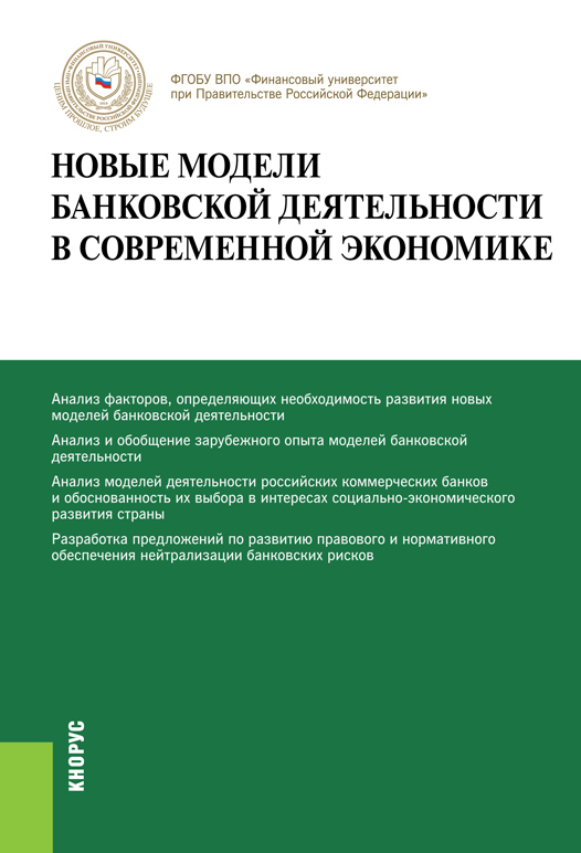 Олег Лаврушин Новые модели банковской деятельности в современной экономике цена