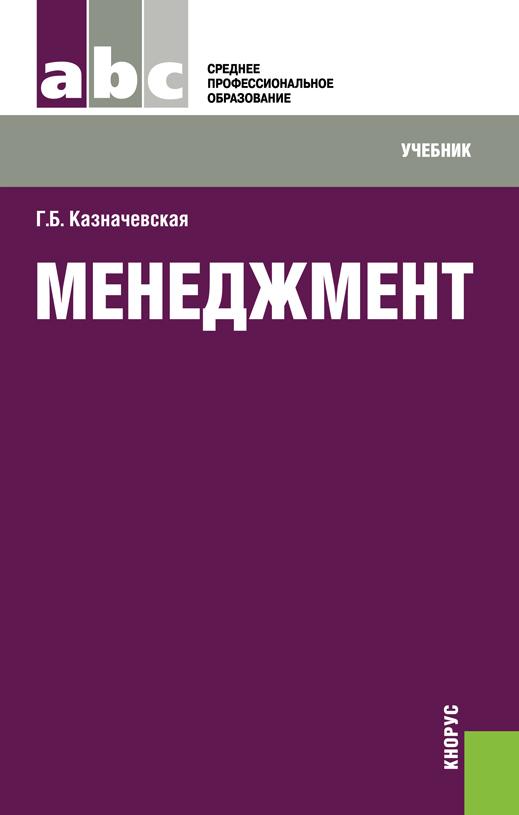 Галина Казначевская - Менеджмент