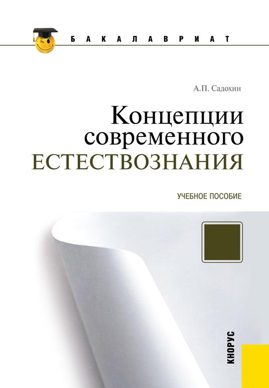 Александр Садохин Концепции современного естествознания