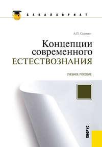 Садохин, Александр  - Концепции современного естествознания