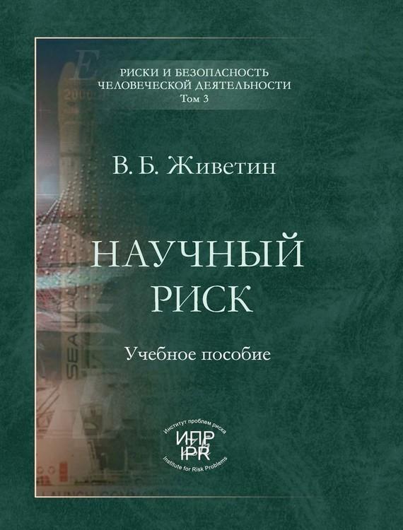 Обложка книги Научный риск (введение в анализ), автор Живетин, В. Б.