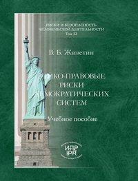 Живетин, В. Б.  - Этико-правовые риски демократических систем