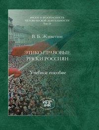 - Этико-правовые риски россиян