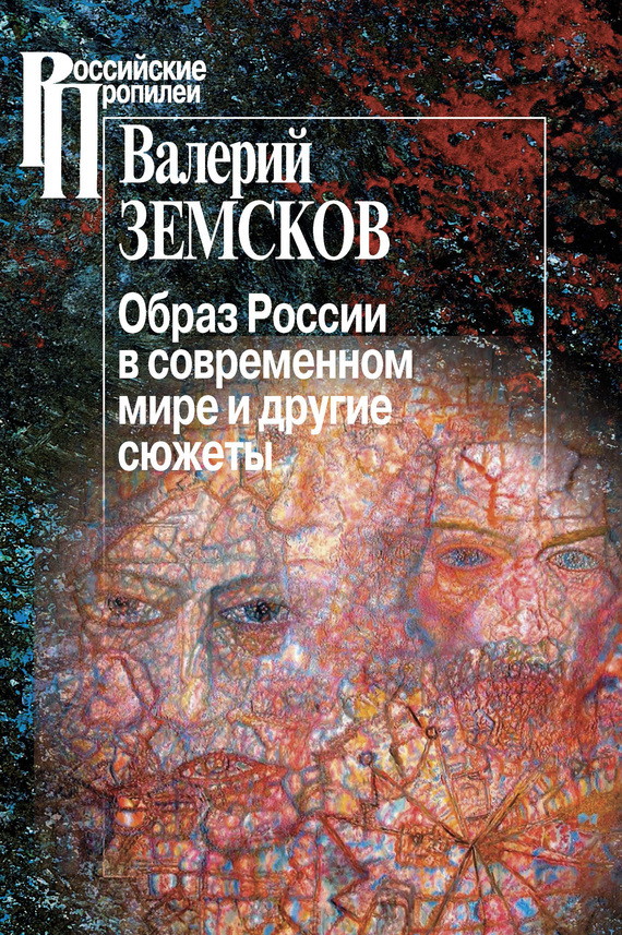 Валерий Земсков бесплатно