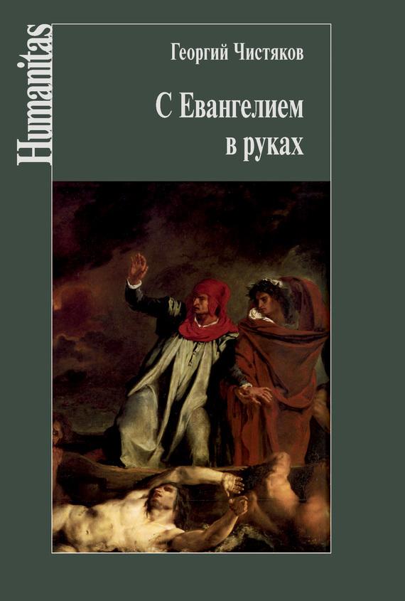 Георгий Чистяков С Евангелием в руках