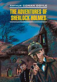 Дойл, Артур Конан  - Приключения Шерлока Холмса. Книга для чтения на английском языке