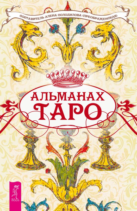 Отсутствует Альманах Таро база альманах 1 2010