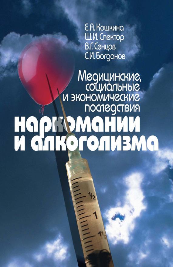 Евгения Кошкина