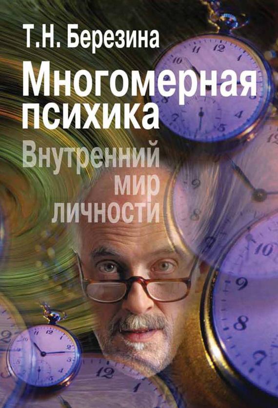 яркий рассказ в книге Т. Н. Березина